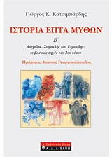 istoria epta mython tomos b photo