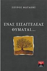 enas eisaggeleas thymatai photo