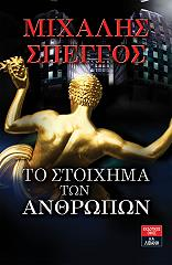 to stoixima ton anthropon photo