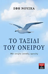 to taxidi toy oneiroy photo