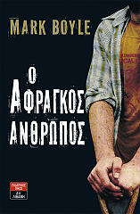 o afragkos anthropos photo
