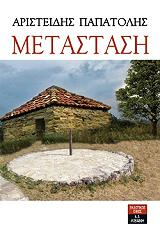 metastasi photo