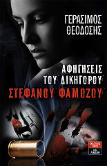 afigiseis toy dikigoroy stefanoy famozoy photo