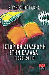 istoriki diadromi stin ellada 1828 2011 photo