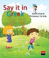 say it in greek photo