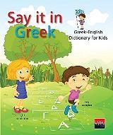 SAY IT IN GREEK βιβλία   λεξικά