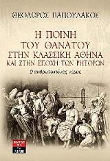 i poini toy thanatoy stin klassiki athina kai stin epoxi ton ritoron photo