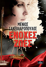 enoxes zoes photo