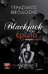 blackjack toy erota photo