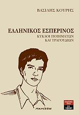 ellinikos esperinos photo