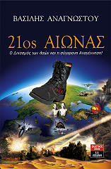 21os aionas photo