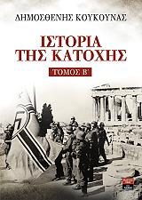 istoria tis katoxis tomos b photo