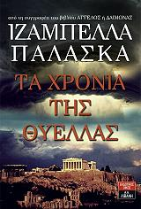 ta xronia tis thyellas photo