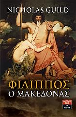 filippos o makedonas photo