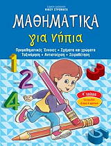 mathimatika gia nipia 1 photo