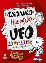 to sxoliko imerologio enos ufo 2014 2015 photo