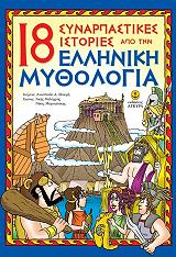 18 synarpastikes istories apo tin elliniki mythologia photo