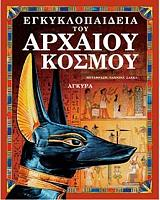egkyklopaideia toy arxaioy kosmoy photo