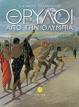 thryloi apo tin olympia photo