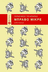 mprabo mikre photo