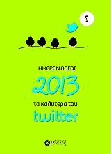 imeron logoi 2013 ta kalytera toy twitter photo