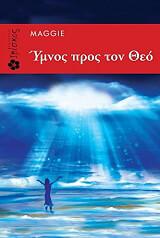ΥΜΝΟΣ ΠΡΟΣ ΤΟΝ ΘΕΟ βιβλία   θρησκεία