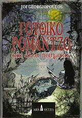 gotthiko romantzo photo