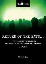 return of the bats tomos b photo