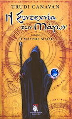 i syntexnia ton magon 1 o mayros magos photo