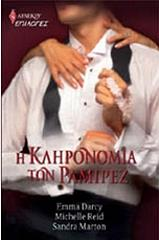 epiloges 69 i klironomia ton ramirez photo