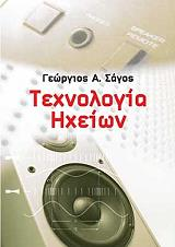 texnologia ixeion photo