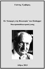 oi eisfores sti filosofia toy heidegger photo