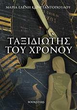 taxidiotis toy xronoy photo