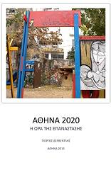 athina 2020 i ora tis epanastasis photo