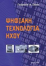 psifiaki texnologia ixoy photo