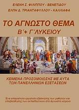 to agnosto thema b kai g lykeioy photo