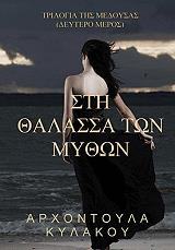 sti thalassa ton mython photo