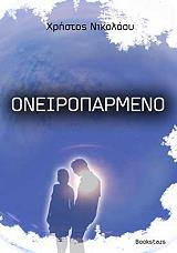 oneiroparmeno photo
