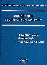 akoloythies pragmatikon arithmon photo
