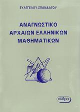 anagnostiko arxaion ellinikon mathimatikon photo