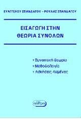 eisagogi stin theoria synolon photo
