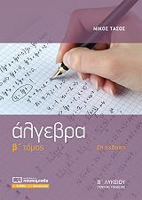 ΑΛΓΕΒΡΑ Β ΤΟΜΟΣ Β ΛΥΚΕΙΟΥ ΓΕΝΙΚΗΣ ΠΑΙΔΕΙΑΣ βιβλία   σχολικά βοηθήματα