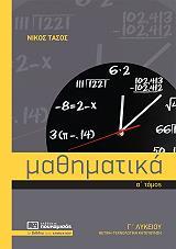 mathimatika g lykeioy a tomos thetikis kai texnologikis kateythynsis photo