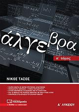 algebra a lykeioy a tomos photo