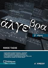 algebra a lykeioy b tomos photo
