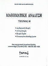 mathimatiki analysi teyxos ii photo