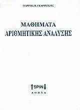 mathimata arithmitikis analysis photo