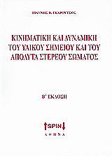 kinimatiki kai dynamiki toy ylikoy simeioy kai toy apolyta stereoy somatos photo