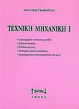 ΤΕΧΝΙΚΗ ΜΗΧΑΝΙΚΗ Ι βιβλία   τεχνικές εκδόσεις