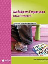anadyomenos grammatismos photo